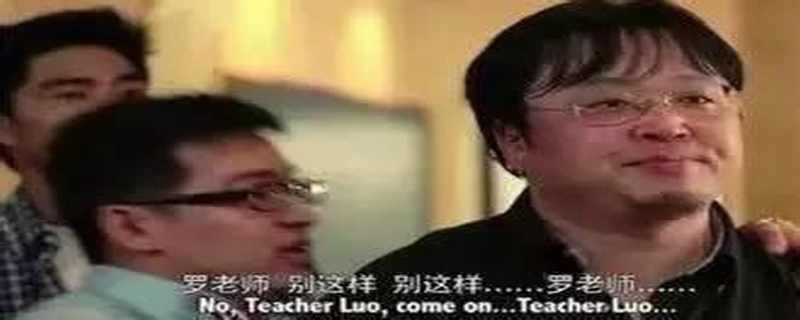 罗永浩打自己脸是什么电影